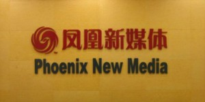 phoenix-new-media-released-the-2015-comprehensive-financial-reports