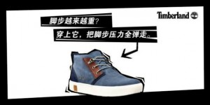 TIMBERLAND-TOP-TZYL-2016