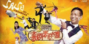 Youku-RIO-002
