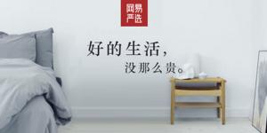 wangyi-yanxuan-0531-cover