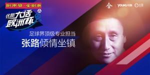 youku-jiannanchun-cover