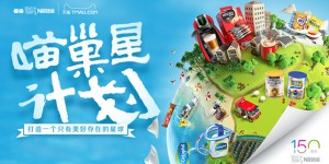Nestle-Youku-cover