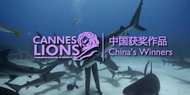 canneslions-2016-china'swinners