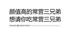 sesamewatermelon-frontpage-0607
