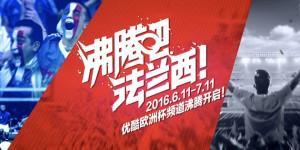 youku-0608-01