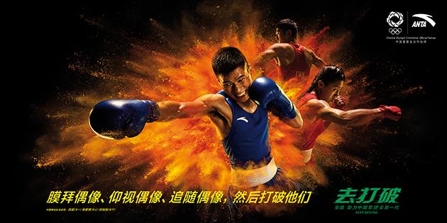 Anta-RIOOLYMPICS-boxing