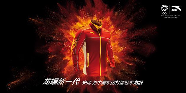 Anta-RIOOLYMPICS-sportswear