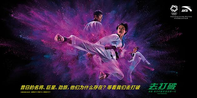 Anta-RIOOLYMPICS-taekwondo