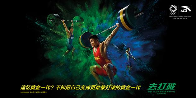 Anta-RIOOLYMPICS-weightlifting