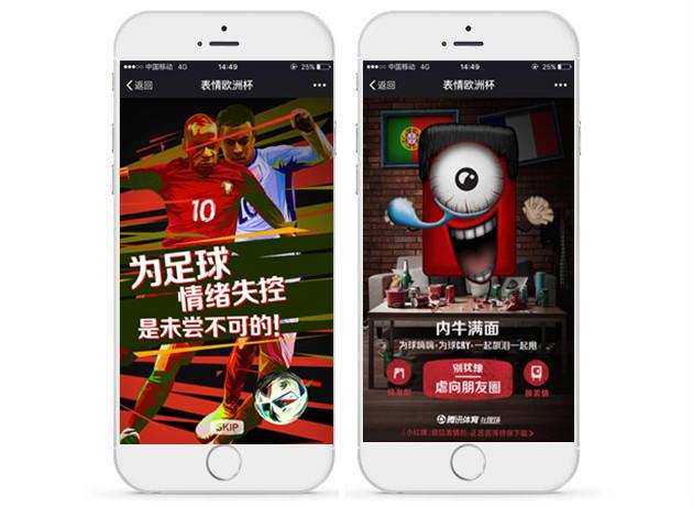 Tencent sport-JPG-20160715-1