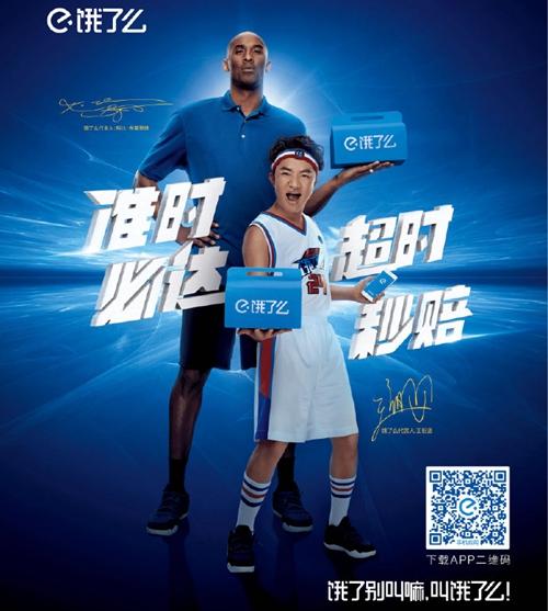 """创意视频 科比代言饿了么 和王祖蓝组成""""王牌CP""""广告"""