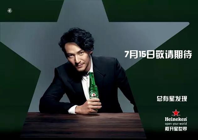 zhangzhen-Heineken-jpg-1