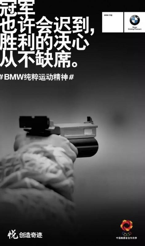 BMW-JPG-20160808