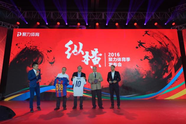 PPTV sport conference-20160818-2
