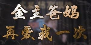 huoxingqingbaoju-jpg-20160815