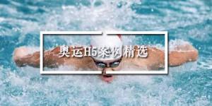 rio olympic-jpg-20160812-toutu-2