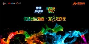 youku-20160809-1.1