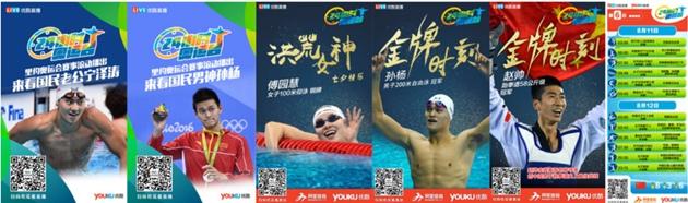 youku-olympic-marketing-10