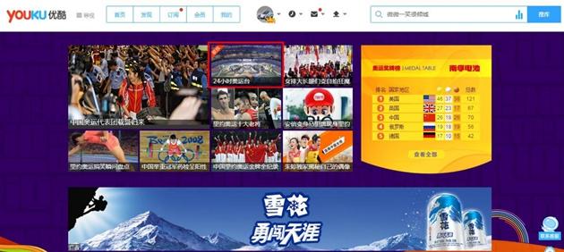 youku-olympic-marketing-2