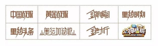 youku-olympic-marketing-3