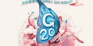 G20-JPG-20160901-1