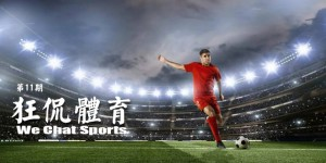 wechat-sports-cover-1
