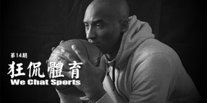 wechat-sports-20161017-cover