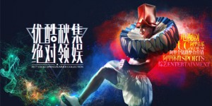 YOUKU-YK-event-cover
