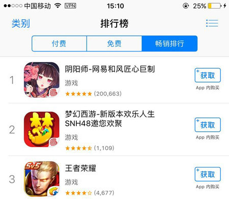 yinyangshi-jpg-20161011-app