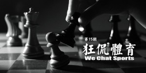 wechat sport-15-20161107-cover