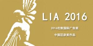 lia-20161107-5