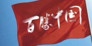 yumchina2