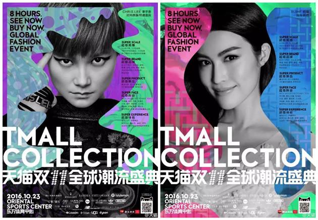 tmall-double11-20161111-3