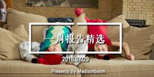 yizhoubaogao-20160729-toutu