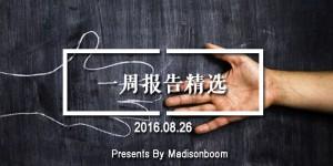 yizhoubaogao-20160826-toutu