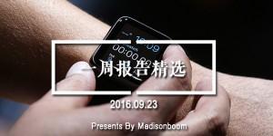 yizhoubaogao-20160923-toutu