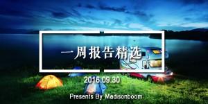 yizhoubaogao-20160930-toutu