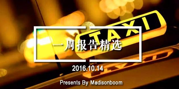 yizhoubaogao-20161014-toutu