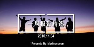 yizhoubaogao-20161104-toutu