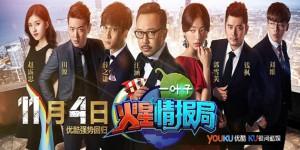 youku-hxqbj-20161219-COVER