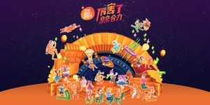 taobao1212-20161212-jpg-toutu