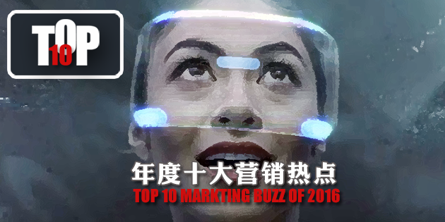 top-10-marketingbuzz-2016-mic