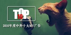 top-10-mv-20161208-11-toutu