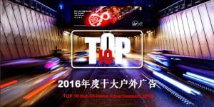 OOH-20170110-TOUTU