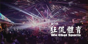 wechat sports 18th-4