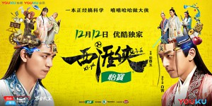 youku-20170116-11