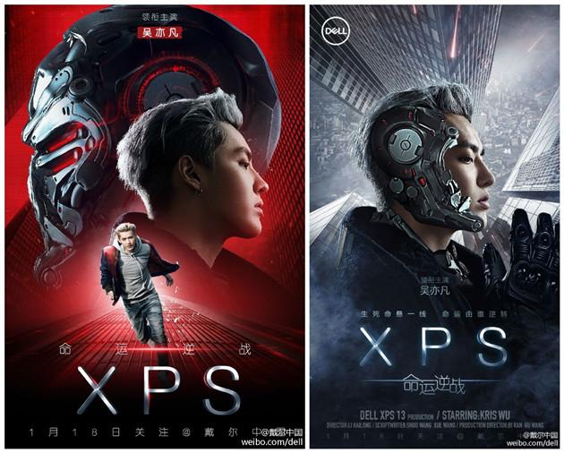 吴亦凡代言戴尔机型XPS 13最新科幻广告