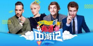 youdao-2017-cover