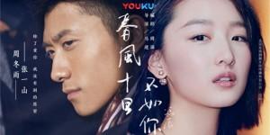youku-20170124-1.1