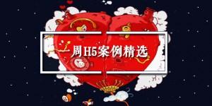 H5头图-20170217
